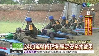 讓子彈飛?! 海陸訓練擊傷民眾