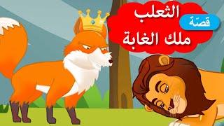 زاد الحكايا - قصص اطفال - الثعلب ملك الغابة