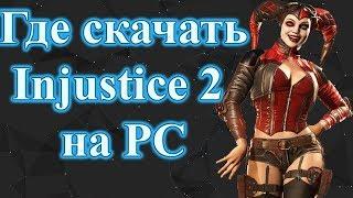 Где скачать Injustice 2 Бесплатно на PC через торрент | Download
