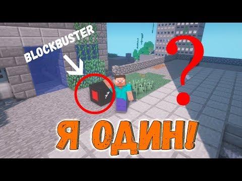 Мод Blockbuster на Майнкрафт. Как Снимать Сериалы Одному?