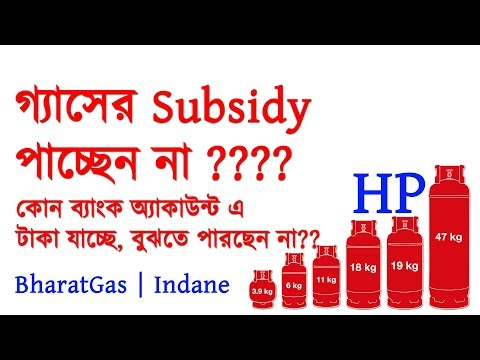 LPG Cylinder Subsidy Problem | Money Not Received in Bank