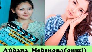 Казахстанские ЗВЕЗДЫ БЕЗ МАКИЯЖА (часть 2)