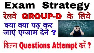 Exam Strategy For Railway GROUP-D Exam || कितने प्रश्न Attempt करें रेलवे ग्रुप डी के एग्जाम में ||