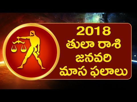 tula rashi   తులా రాశి   january 2018    Rasi Phalalu   Libra   masa phalalu