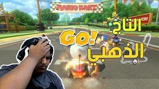 ماريو كارت 8 ديلوكس : أول تجربة. | Mario Kart 8 Deluxe