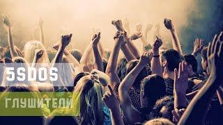 5SDOS #3 - Глушители(Подборка видео приколов. Всем хорошего настроения! Подписывайтесь на канал и ждите новых видео. Наша групп..., 2015-07-15T20:01:42.000Z)