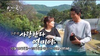 KBS1 인간극장 '사랑한다 영미야' 예고