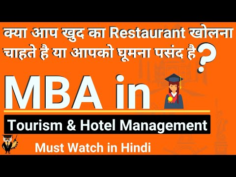mba-in-tourism-and-hotel-management- -admission-&-eligibility- -courses- -fees- -placement-in-hindi