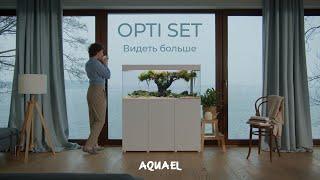Opti Set - Видеть больше