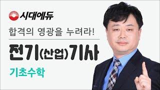 시대에듀 전기(산업)기사 기초수학 01강(민병진T)