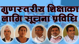 शिक्षामा सूचना प्रविधिकाे प्रयाेगमा भएका प्रयास । ICT In Education । Dhunibeshi Nagarpalika