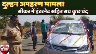 Bride kidnapping Case Sikar: सीकर में इंटरनेट सहित सब कुछ बंद - Rajasthan Patrika