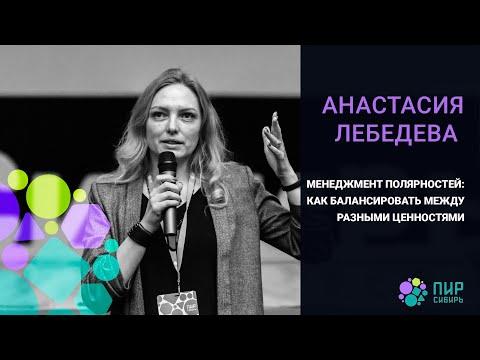 Менеджмент полярностей. Анастасия Лебедева.