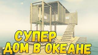 СУПЕР ДОМ ПОСРЕДИ ОКЕАНА - RAFT