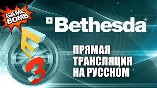 Прямая трансляция E3 2016 на русском языке! Bethesda (HD)