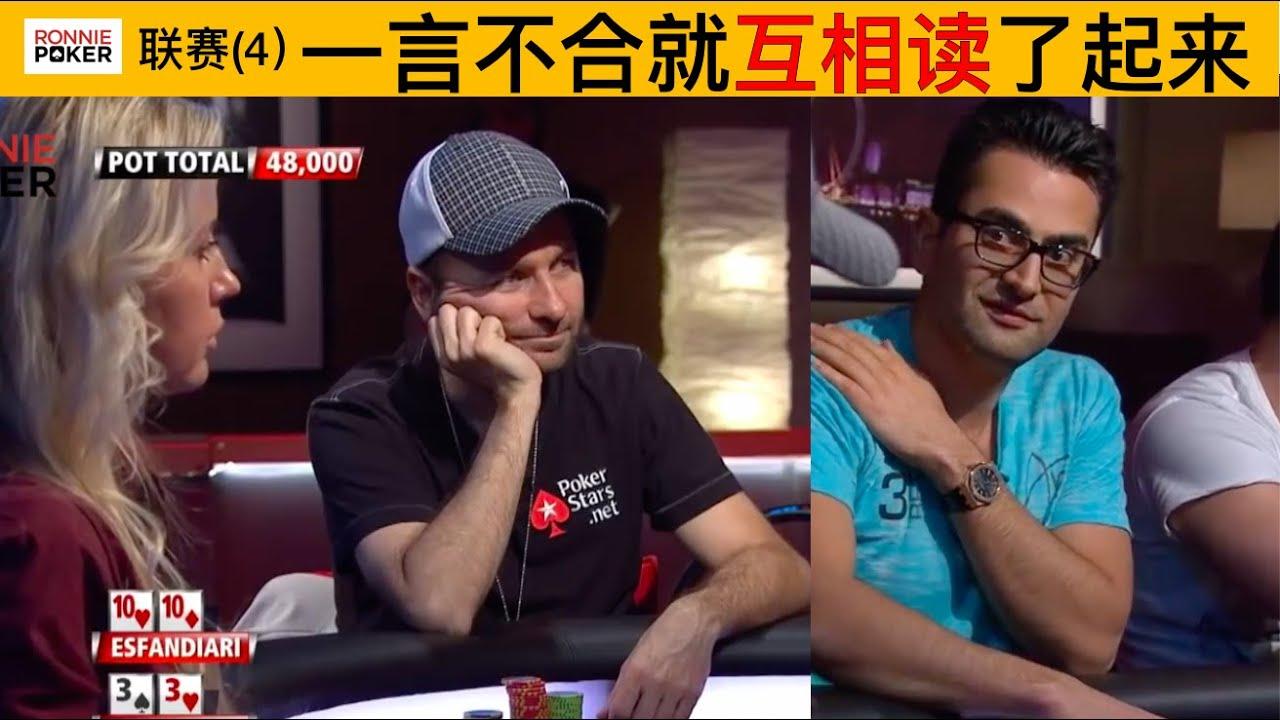 德州扑克超级联赛|Daniel和魔术师两个人对抗,眼睛里全是戏