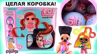 Целая Коробка ЛОЛ СЮРПРИЗ #HAIRVIBES Куклы с прическами Lol Surprise Dolls Коллекция Новинок