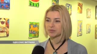 Одесские витражи