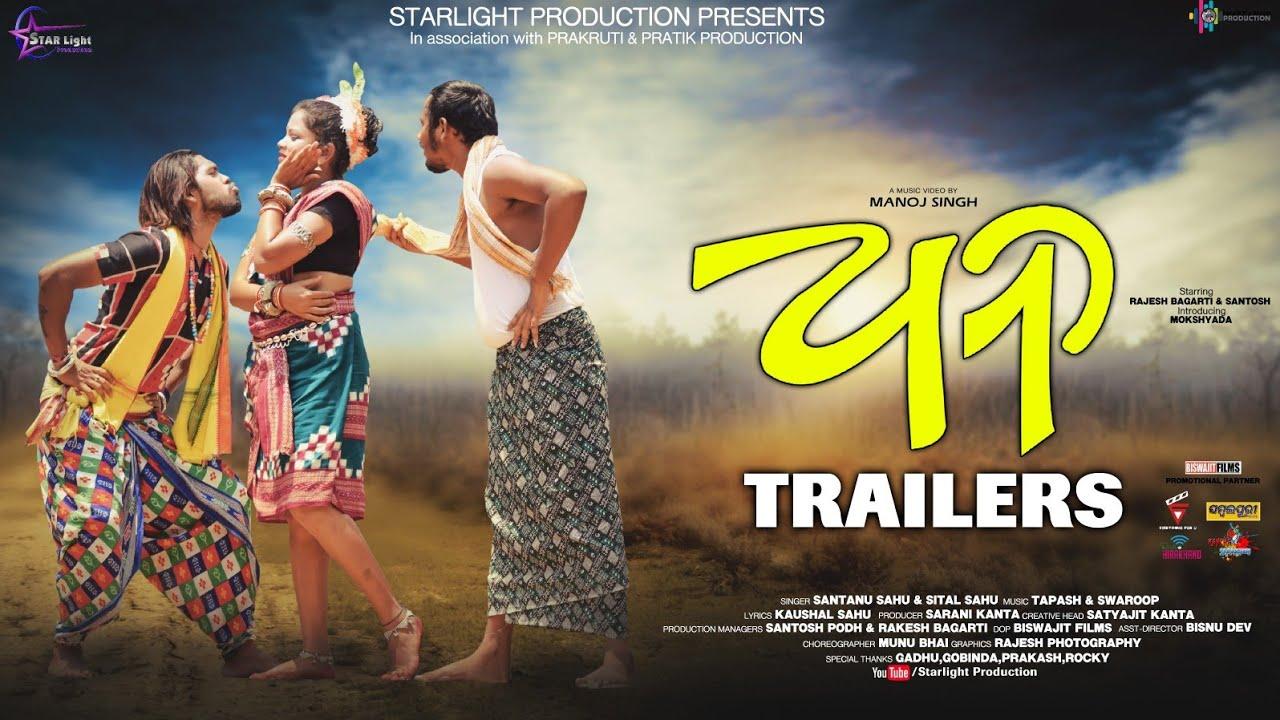 DHANA official Trailer FT ll santanu sahu & sital sahu rajesh photography