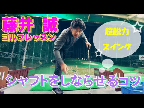 シャフトをしならせるコツ!超脱力スイング 【藤井誠ゴルフレッスン 9】