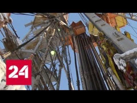 Добыча пошла: началась разработка крупнейшего в мире месторождения сланцевой нефти - Россия 24