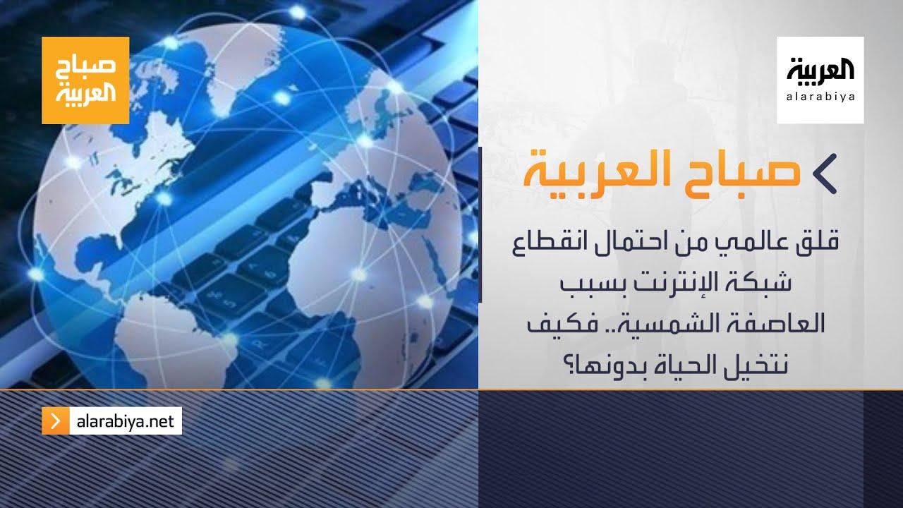 صباح العربية | قلق عالمي من احتمال انقطاع شبكة الإنترنت بسبب العاصفة الشمسية  - 11:54-2021 / 9 / 16