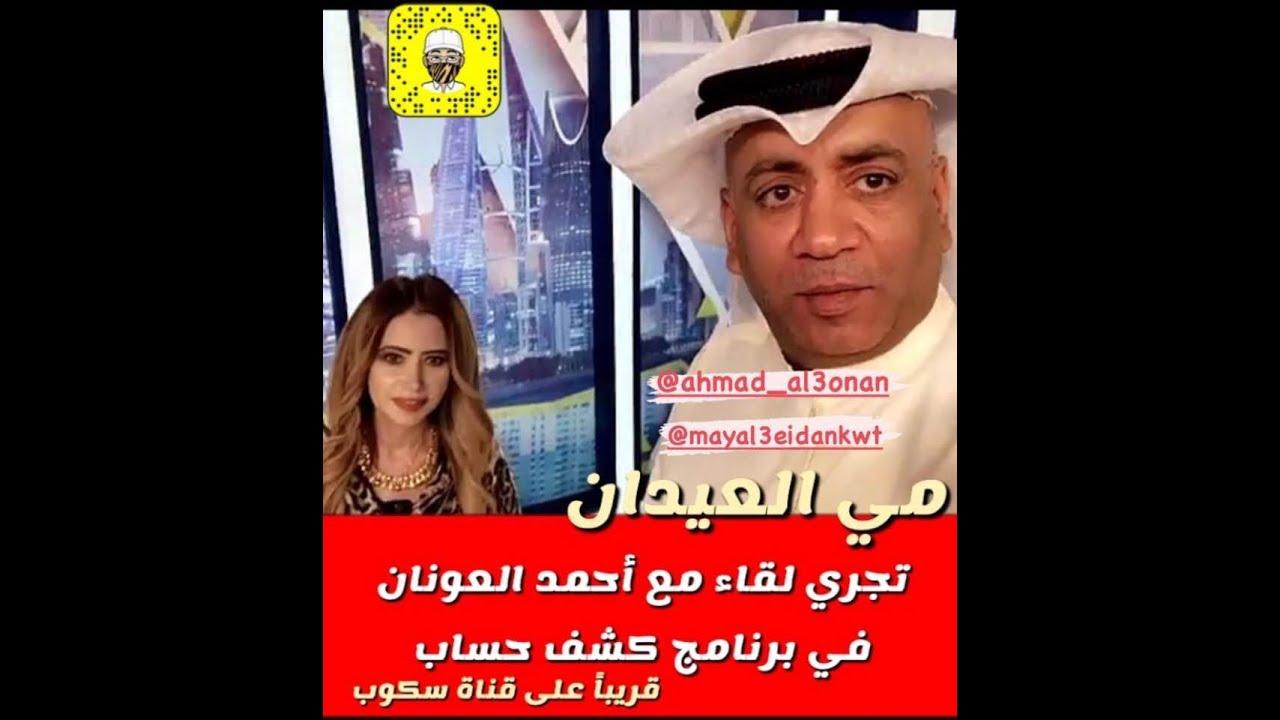 مي العيدان تنكلم عن حلقتها مع احمد العونان
