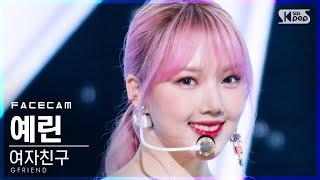 [페이스캠4K] 여자친구 예린 'MAGO' (GFRIEND YERIN FaceCam)│@SBS Inkigayo_2020.11.15.