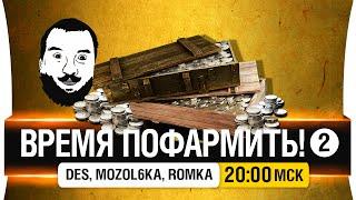 Время пофармить! #2 - DeS, Mozol6ka, Romka [20-00мск]
