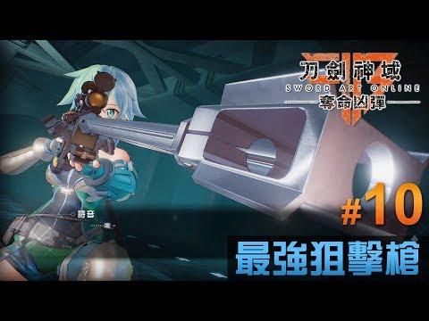 #10 最強狙擊槍《刀劍神域 奪命凶彈》 (Sword Art Online: Fatal Bullet)