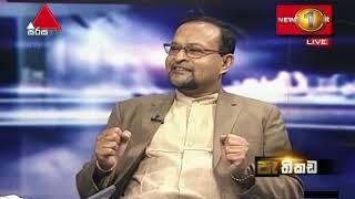 Pathikada Sirasa Tv 5th of February 2019, Mr. Parakrama Basnayake Retired Director of Customs Thumbnail