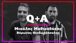 Q+A: Βύρωνας Θεοδωρόπουλος, Μιχάλης Μαθιουδάκης | Luben TV
