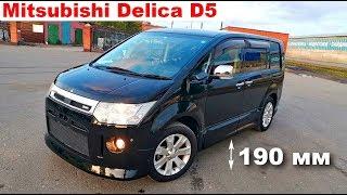 Почти Джип - Mitsubishi Delica D5 создана для Русских дорог !!!
