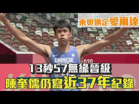 13秒57無緣晉級 陳奎儒仍寫近37年紀錄|愛爾達電視20210804