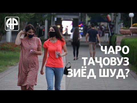 Чаро дар Тоҷикистон таҷовуз мавзӯи мубрами рӯз шудааст