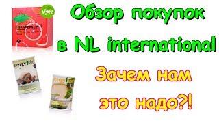 Обзор покупок в NL. Зачем нам это надо. (08.18г.) Семья Бровченко.