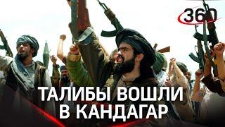Талибы атакуют захвачен Кандагар и пограничные пункты в планах - захватить власть в Афганистане