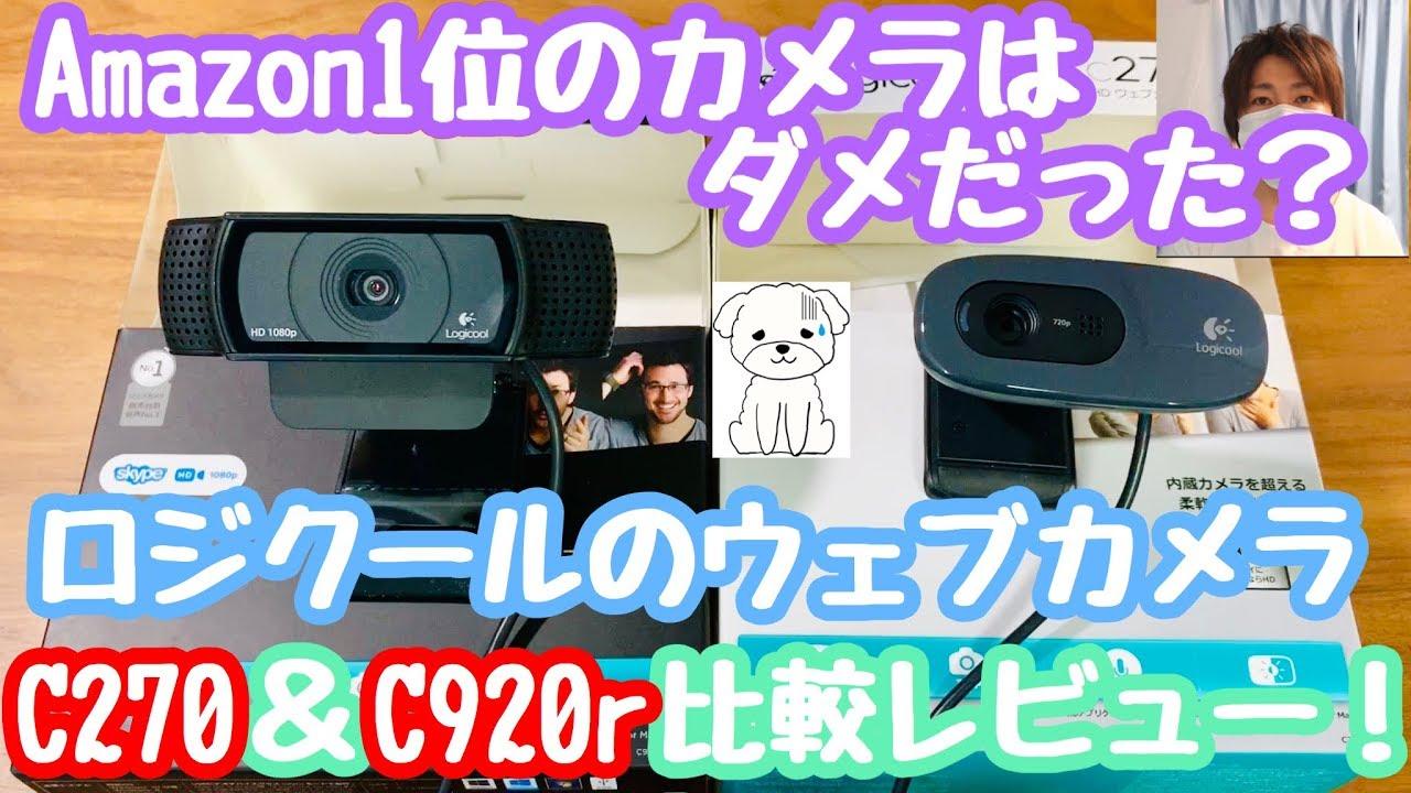 ロジクール ウェブ カメラ c615