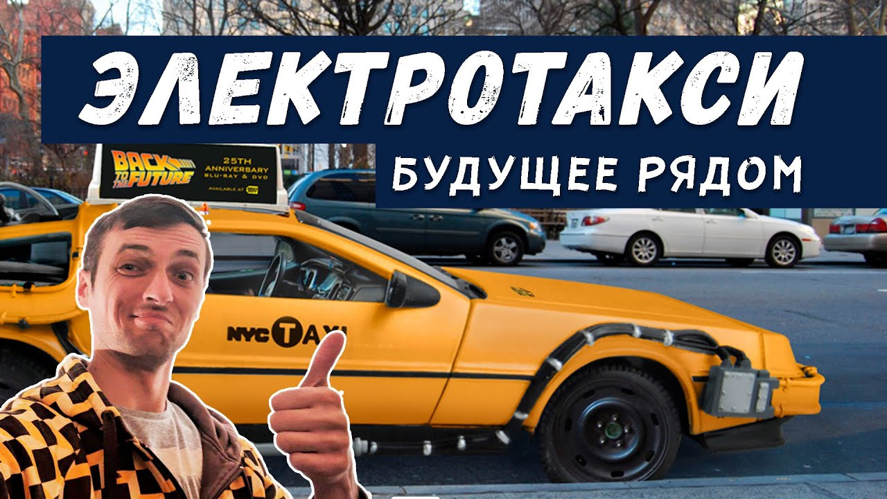 Электромобиль Renault Zoe в такси (Уклон, Регсат, Яндекс. Киев 2020)