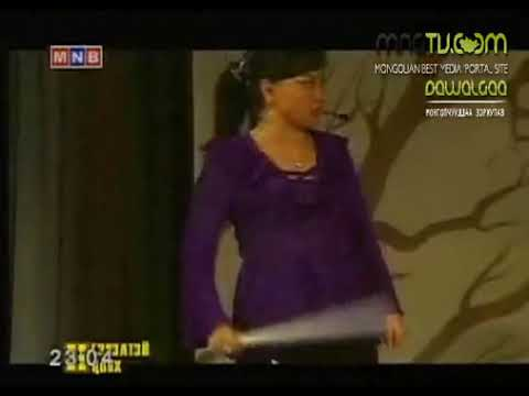 Х Түц   Ах дүү 2 үргэлжлэл   22 October 2011   Mongolian best media Portal site Монголчууддаа зориул