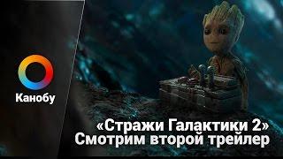 «Стражи Галактики 2». Смотрим второй трейлер