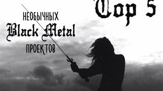 �������� ���� Топ 5 необычных Black Metal проектов ������