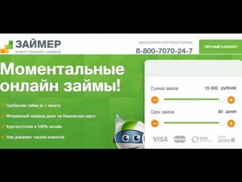 онлайн кредит сбербанка на зарплатную карту