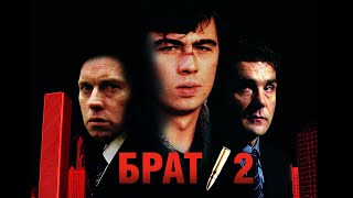 Брат 2 (фильм)(, 2011-07-10T10:57:44.000Z)