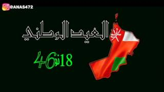 عيد الوطني 46 نشيد الوطني العماني