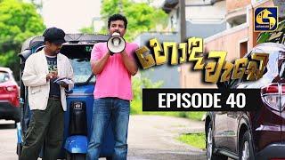 Honda Wade Episode 40 || හොඳ වැඩේ  ||  16th October 2020 Thumbnail