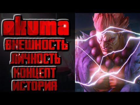 Street Fighter  Akuma  ( Внешность , концепт , личность , моральный кодекс , история )