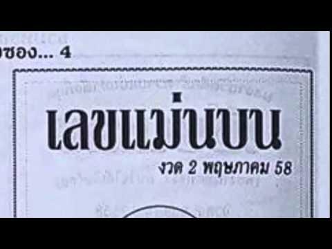 เลขเด็ดงวดนี้ หวยซองเลขแม่นบน 2/05/58