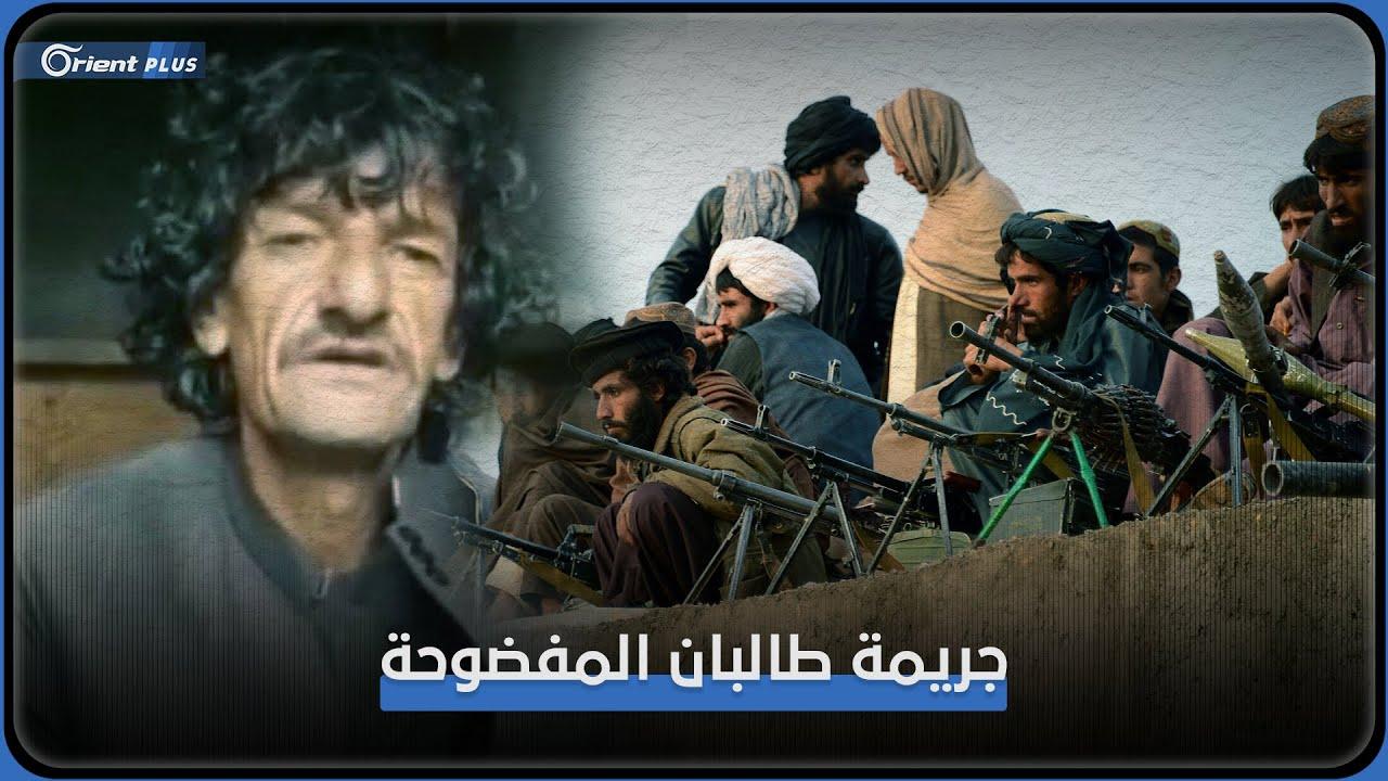 ربطوه بشجرة وذبحوه.. عناصر من طالبان يقتلون الممثل الكوميدي -خاشا جوان-