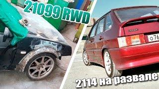 21099 RWD и 2114 на рaзвале   Влог   EP.3